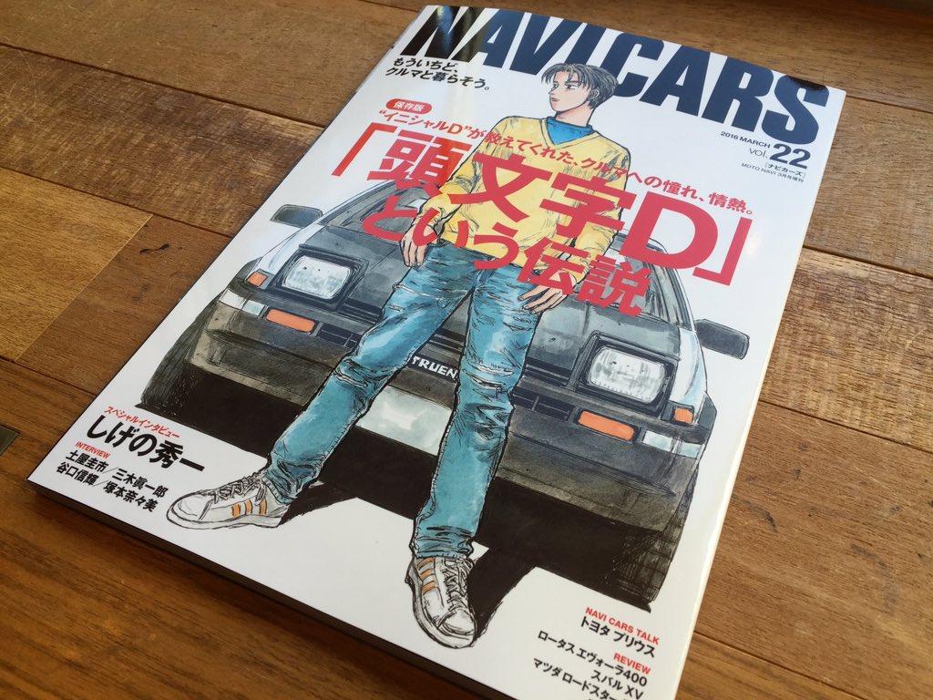 明日発売のNAVI CARSは「頭文字D」特集です。ぜひ拡散お願いします^ ^ #initiald https://t.co/5eIY37sz4O