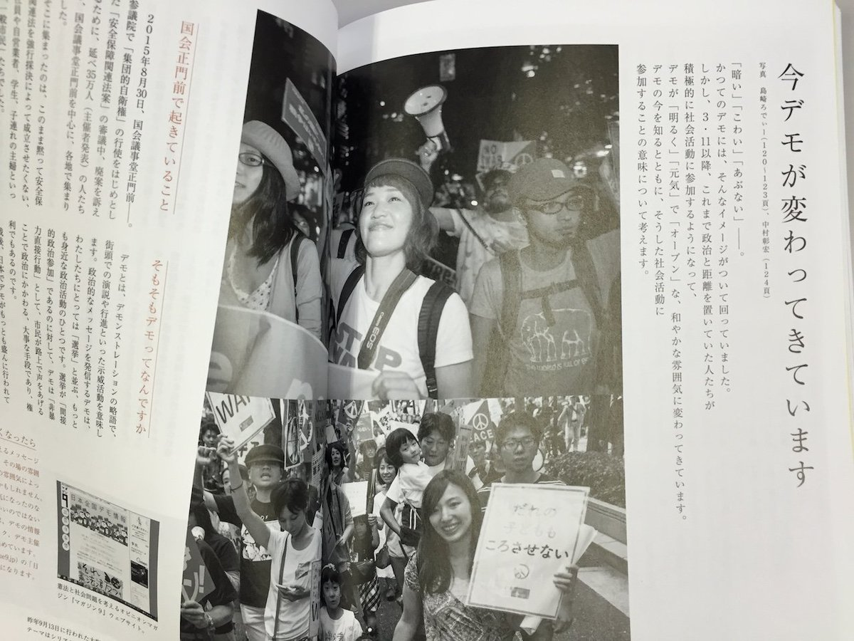 今売りの「暮しの手帖」2-3月号のデモ特集「今デモが変わってきています」が熱い!写真は島崎ろでぃーで、かなり分かってる内容。これは買って応援! https://t.co/TJdEFQlSNL