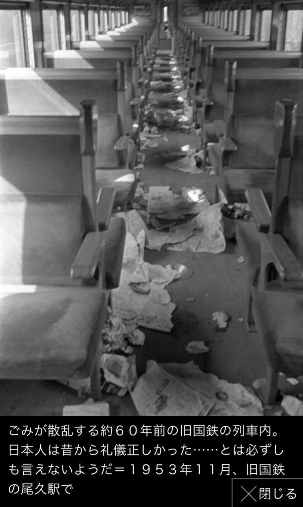 「ごみが散乱する約60年前の旧国鉄の列車内。日本人は昔から礼儀正しかった…とは必ずしも言えないようだ=1953年11月、旧国鉄の尾久駅で」/特集ワイド:それホンモノ? 「良き伝統」の正体https://t.co/Kqdg0oIUvK https://t.co/0uKYDF4Nyh