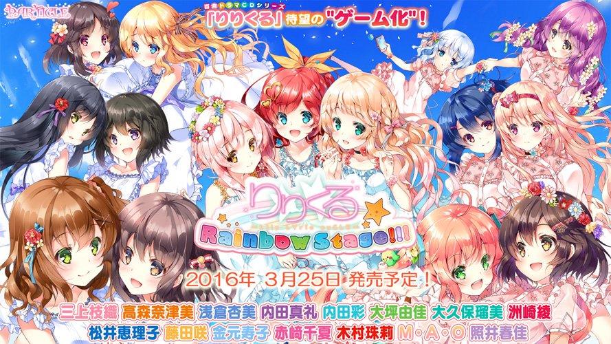 りりくる Rainbow Stage!!!