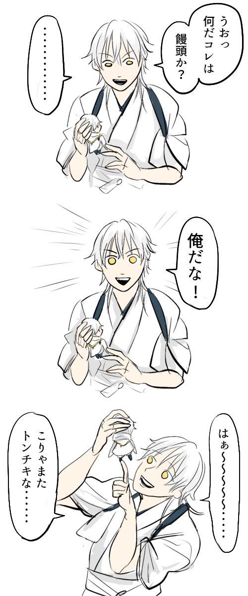 鶴丸とねん鶴