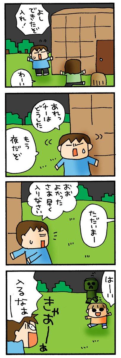 """松本ぷりっつ on Twitter: """"わがやのマイクラ3 #マイクラ https://t ..."""