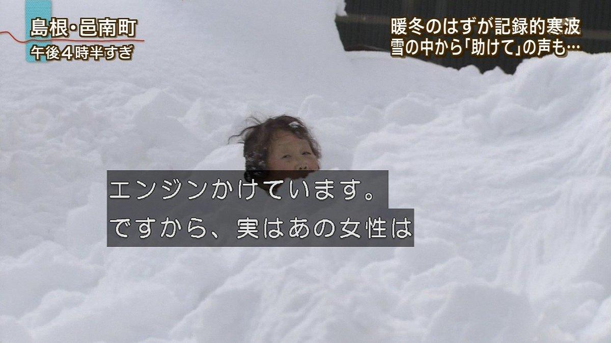 報ステ、雪に頭まで埋れたおばあちゃんを奇跡的に救出する これ半分ピューリッツァー賞やろ…
