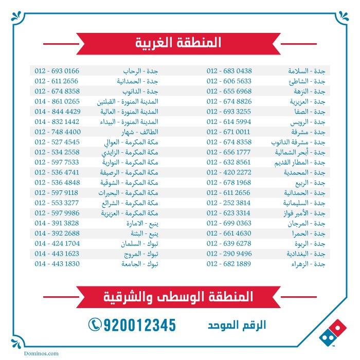 """دومينوز السعودية on Twitter: """"عرض خاص للإختيارات الفاخرة فقط! أي بيتزا حجم  كبير بقيمة 39 ر.س. #دومينوز بيتزا.. أطعم بيتزا.. 920012345  http://t.co/CKkvmzpfb3"""""""