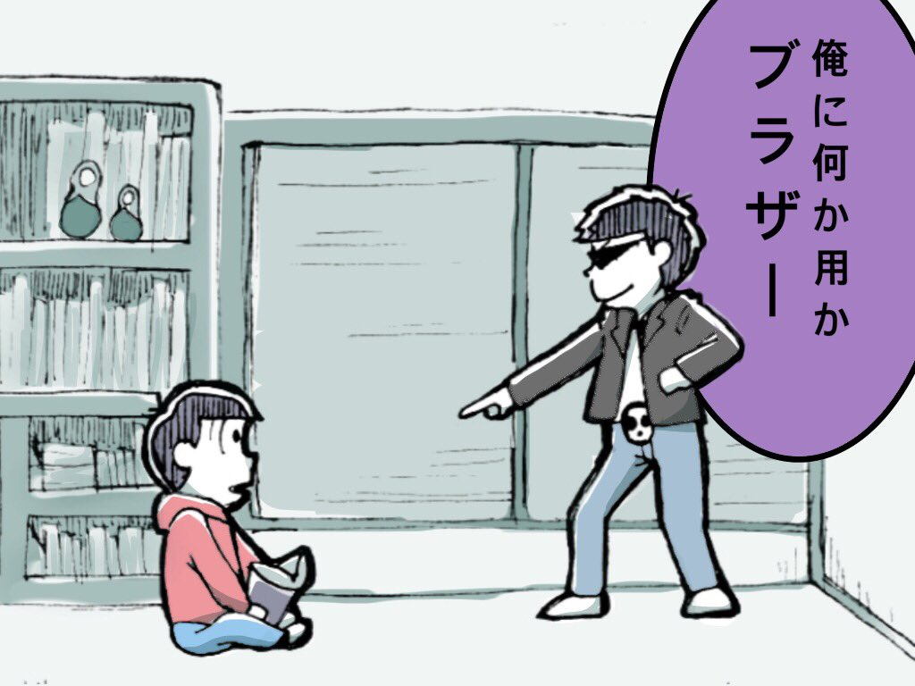 【16話お絵かき】あの場面のおそ松兄さんの反応