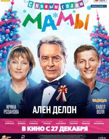 Мамы фильм 2012 скачать