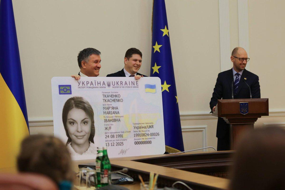 В течение четырех лет ID-паспорт будет у каждого украинца, - Аваков - Цензор.НЕТ 5332