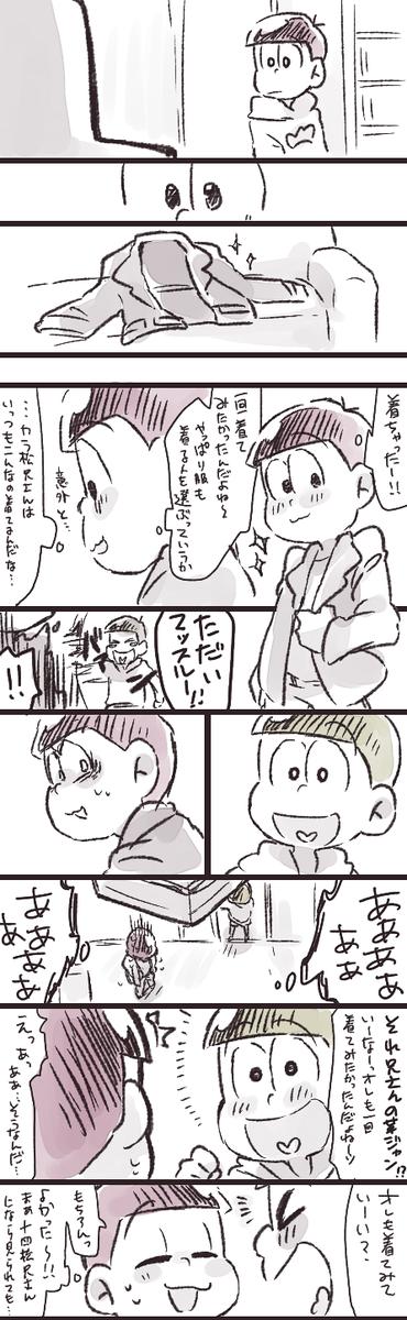末松とカラ松兄さんの革ジャン【16話ネタ】