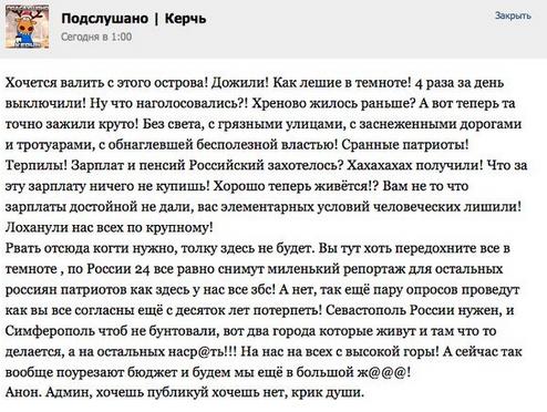 """Марионетки начали хаотично отключать свет в оккупированном Крыму, - """"Крым.Реалии"""" - Цензор.НЕТ 5302"""