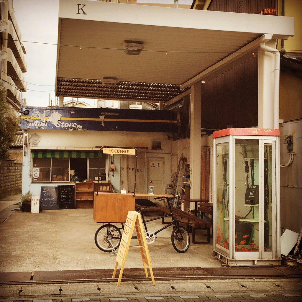 大和郡山にはさー ガソリンスタンドをコーヒー屋にして 電話ボックスを金魚の水槽にした人がいるんだよ!