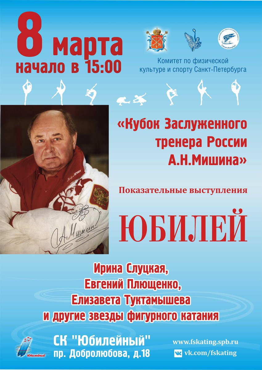 Группа Мишина - СДЮСШОР «Звёздный лёд» (Санкт-Петербург) - Страница 6 CZpxdzVVIAARSKD