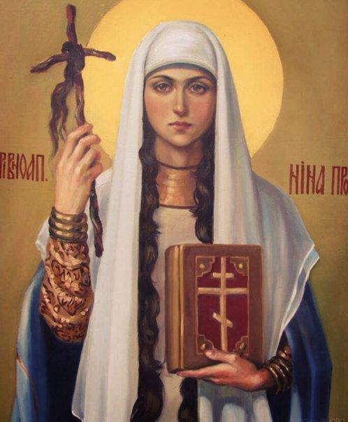 святая нина грузинская поздравления