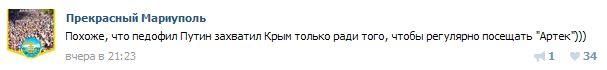 Вопрос снятия санкций с России не будет рассматриваться до полного выполнения Минских соглашений, - Шубель - Цензор.НЕТ 1211