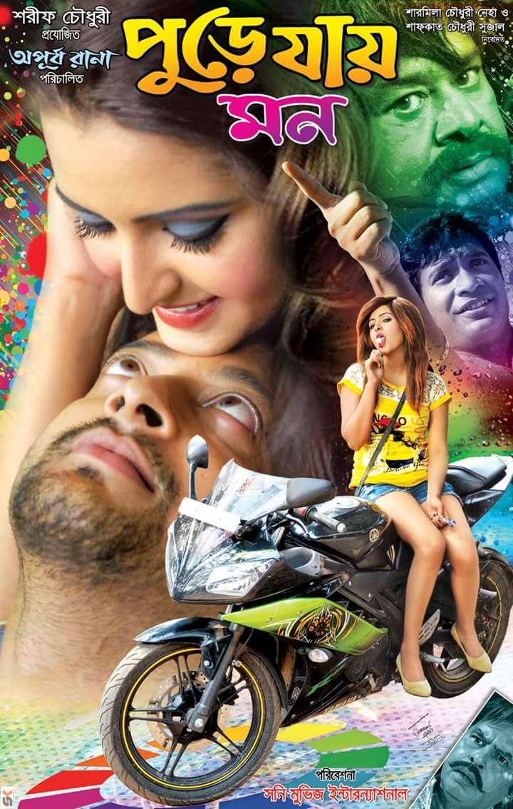 Pure Jay Mon 2021 Bangla Full Movie 720p HDRip 700MB Download
