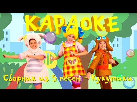 текст песен караоке для детей