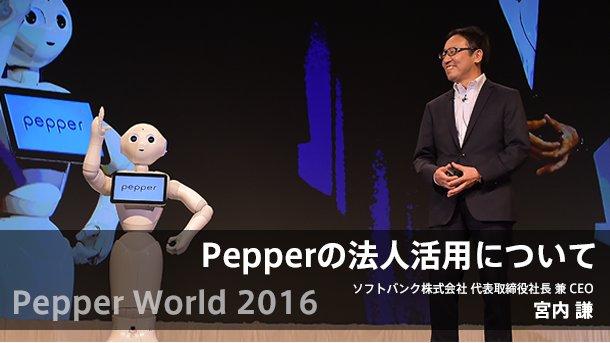 【本日10:00】「Pepperの法人活用についての記者説明会」 人型ロボット「Pepper」のビジネス活用事例について説明します。 https://t.co/bFa1NUrAvH https://t.co/QPziEbK7fh