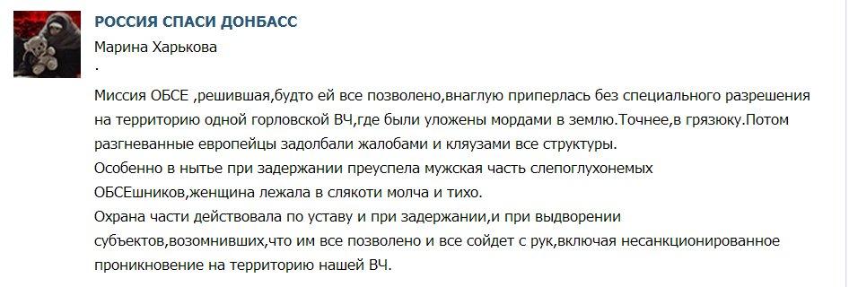 Наблюдателям ОБСЕ иногда удается попасть на неконтролируемый участок границы с РФ в Донецкой области, - Хуг - Цензор.НЕТ 1997