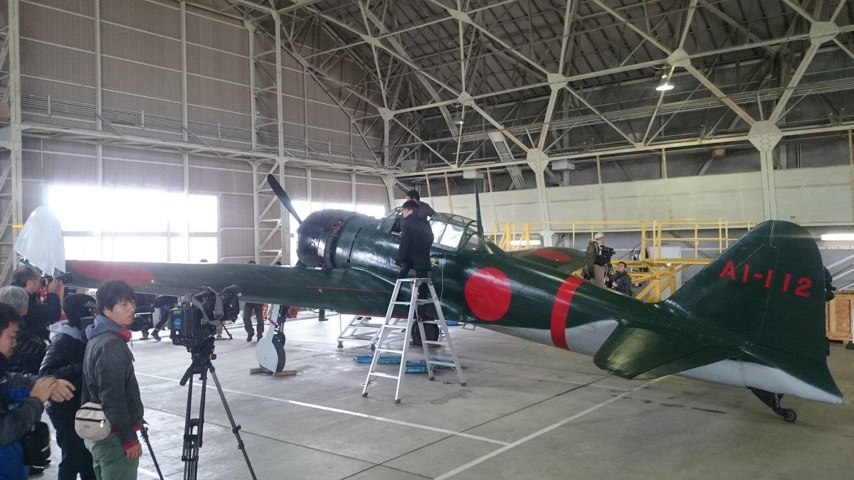 零戦なう。尚、今回は基地内での自衛隊機の撮影は禁止されています。 pic.twitter.com/xrWvfDmmEe