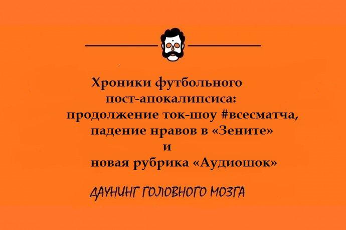 Похуй пляшем sports ru