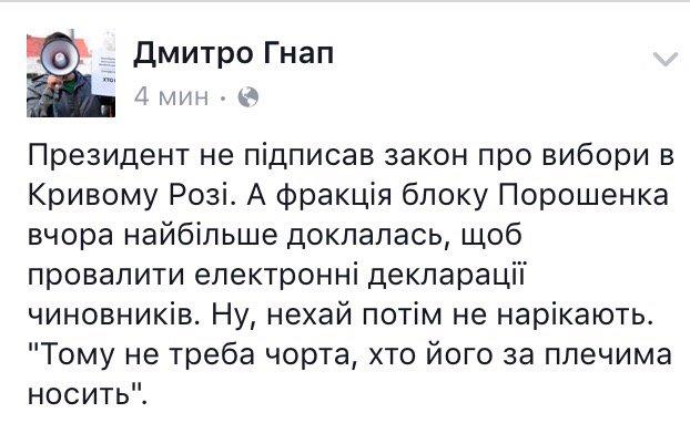 Коалиция решила заслушать отчет Кабмина в парламенте 5 февраля, - Ляшко - Цензор.НЕТ 2770