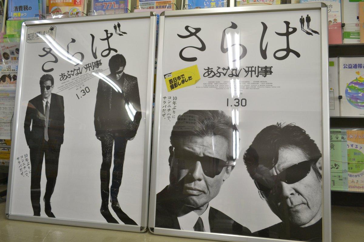 四日市港がロケ地で登場!「さらばあぶない刑事」が30日(土)から公開開始されます。迫力あるアクションシーンの舞台を四日市港で撮影。プロモーション映像「四日市物語」のシネアド(CM)も入ります。【みかん】#yokkaichi https://t.co/EQdrmAumoP
