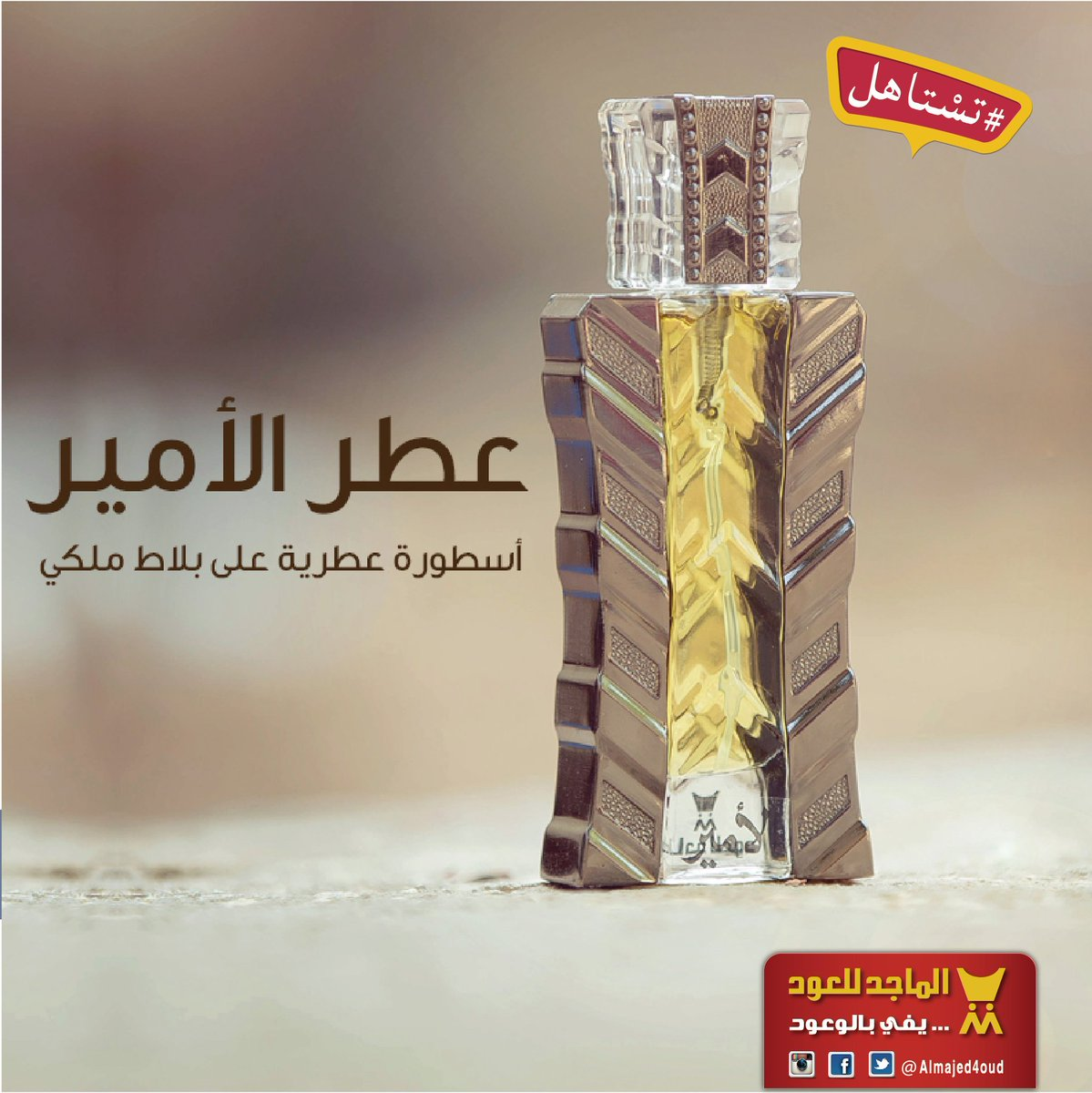 1b5d34bbd شركة الماجد للعود on Twitter: