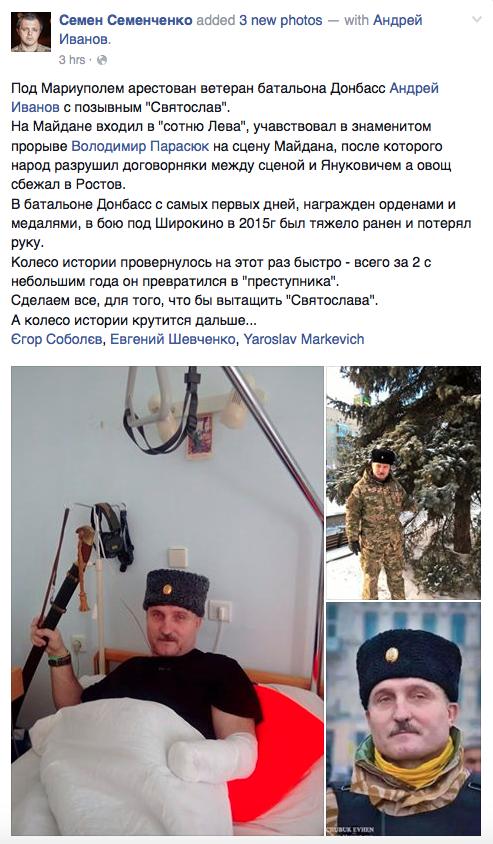 МИД Украины вручил российскому консулу ноту протеста в связи с судилищем над Савченко - Цензор.НЕТ 8807