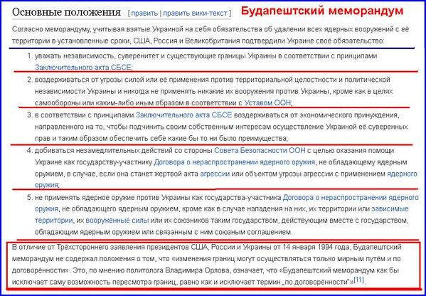Пока Россия не выполнит минские договоренности, санкции будут действовать, - Пайетт - Цензор.НЕТ 6048
