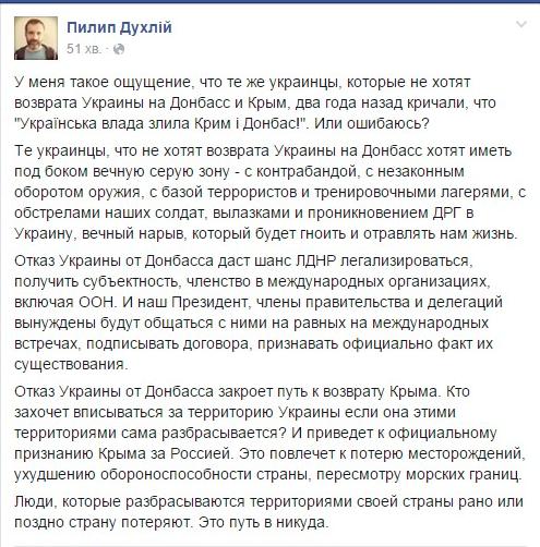 Хакеры с российского сервера разослали фейковые письма об изменениях в Конституцию от имени Гройсмана - Цензор.НЕТ 6045