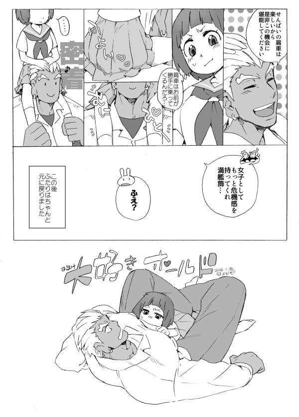 【苛マコ】チェンジ!
