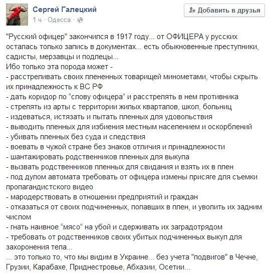 Уже больше года в плену врага находятся защищавшие ДАП воины: Тарас Колодий, Иван Ляса и Богдан Пантюшенко - Цензор.НЕТ 6818