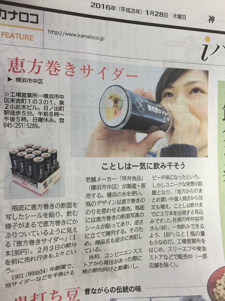 本日付 神奈川新聞に【恵方巻サイダー】取り上げられています‼︎