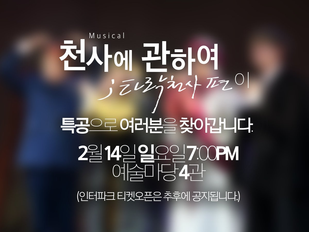 [Special Concert가 곧 찾아옵니다] https://t.co/bfERNzs2a8