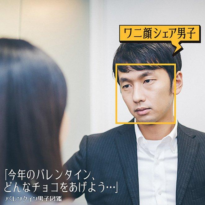 """日本男子を25タイプに分類、チョコをあげたい彼の""""顔写真""""からピッタリなチョコを診断する「バレンタイン男子図鑑」登場"""
