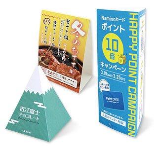 【印刷通販】三角・A型・ピラミッド型!3種の形で10部から作成できる「卓上POP印刷」をWAVEがリリース。期間限定のキャンペーンやイベントの告知、季節商品のPRに最適。 #印刷通販