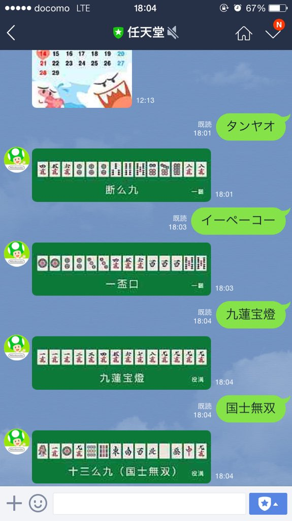 Line 自動 返信