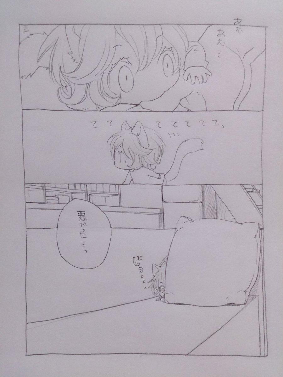 【落書き漫画】フォロワ様より猫丸出しなばににゃんとお題を頂き描いてみました(ӦvӦ。)