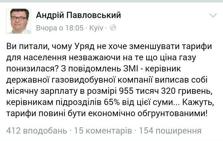 """""""Киевгаз"""" не поддерживает инициативу Кабмина пересчитать киевлянам уже оплаченные счета за газ - Цензор.НЕТ 264"""