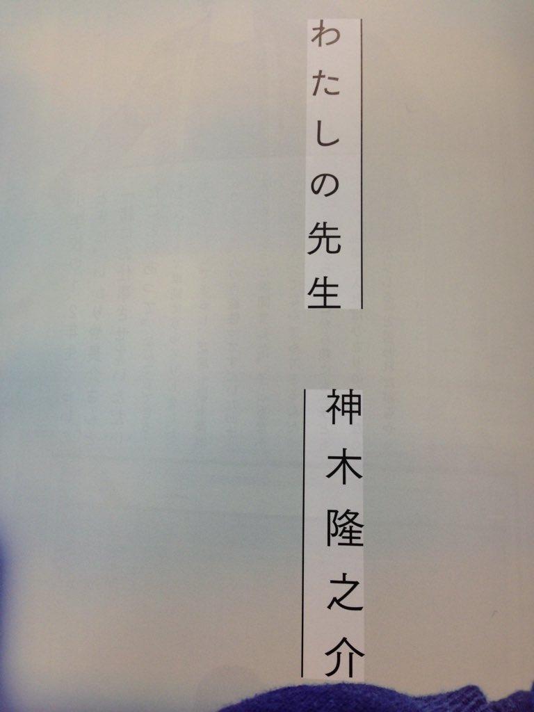 連載「わたしの先生」は神木隆之介さんですよーー 写真も素敵です! https://t.co/wk0EUAuvsv