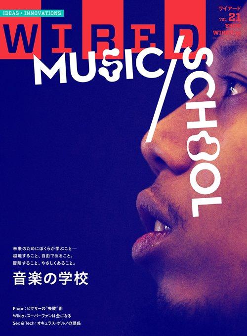 2/10発売「WIRED」の表紙に自分が起用されました。 音楽の「学び」に関する特集内でOMSB × illicit Tsuboiの対談が掲載されています。是非ご覧下さい。 https://t.co/panbtE9Df7 https://t.co/USRa6Z1UTf