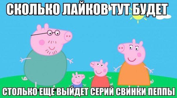 Открытки, приколы про свинку пеппа картинки