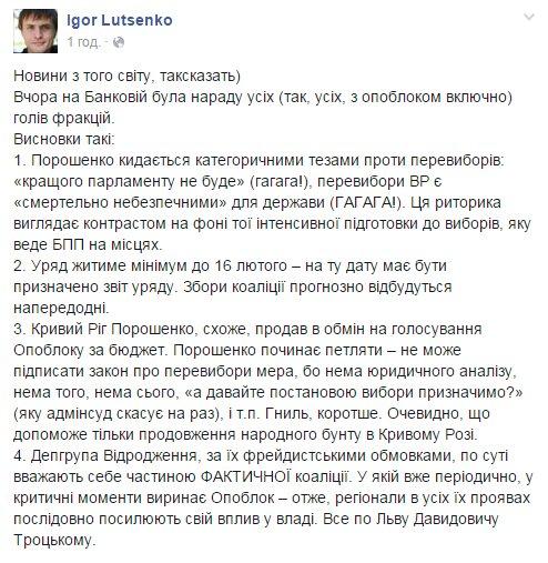 Надеюсь, после сегодняшней дискуссии Порошенко подпишет закон о перевыборах в Кривом Роге, - Березюк - Цензор.НЕТ 6285
