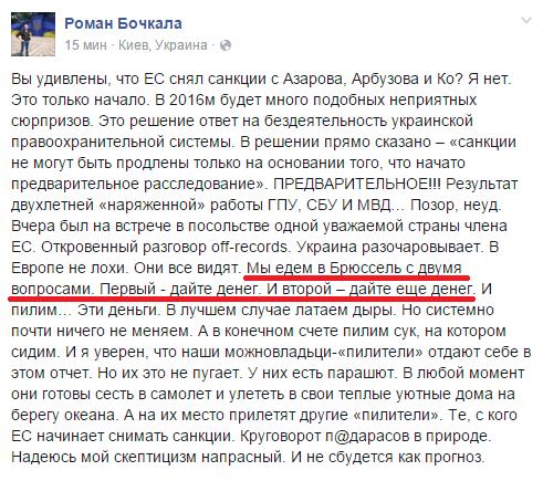 В Совете ЕС раздумывают над дальнейшими действиями из-за решения суда о разморозке активов ряда украинских экс-чиновников - Цензор.НЕТ 3356