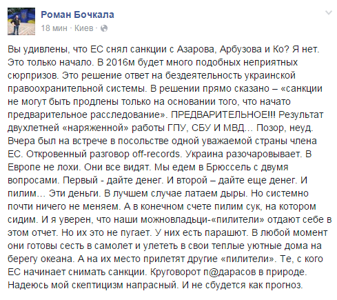 Активы беглых украинских политиков в ЕС не разморожены, но есть аспект доверия к нам европейских экспертов, - Касько - Цензор.НЕТ 7948