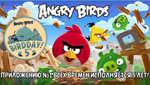 angry андроид