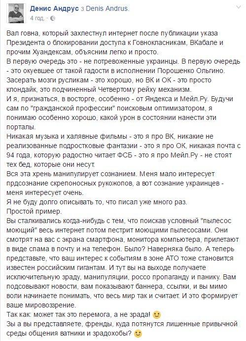Киев четко дал понять, что решение о блокировании российских сайтов - это вопрос безопасности, а не свободы слова, - НАТО - Цензор.НЕТ 6030