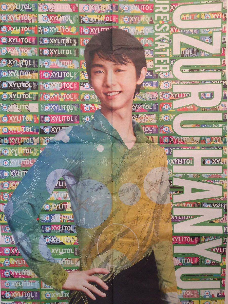 今朝の新聞に差し込まれる羽生結弦さんや土屋太鳳さんの実物大広告を頂きました。確かに大きい。。。  自分で選べないのかな?