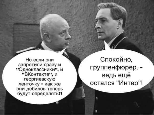 За обход блокировки российских соцсетей наказывать не будут, - СНБО - Цензор.НЕТ 1224