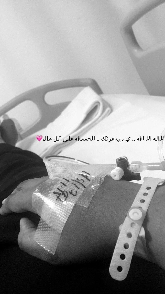 اللهم انت الشافي المعافي اشفيني