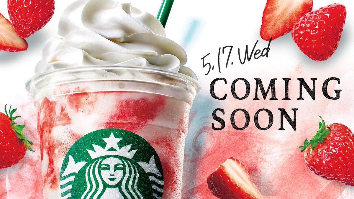 本日5月17日よりスターバックスから、『ストロベリー クリーム フラペチーノ®』が今年も発売されます✨